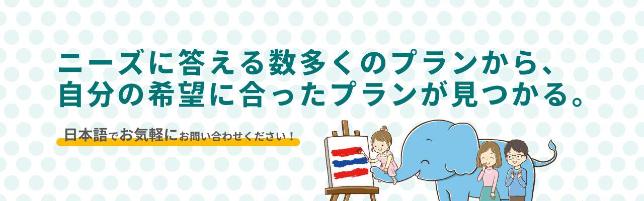 ニーズに答える数多くのプランから、自分の希望に合ったプランが見つかる。日本語でお気軽にお問い合わせください!
